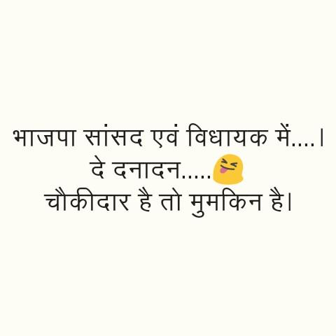 😆 राजनीतिक व्यंग्य 😂 - भाजपा सांसद एवं विधायक में . . . . । । दे दनादन . . . . . * चौकीदार है तो मुमकिन है । - ShareChat