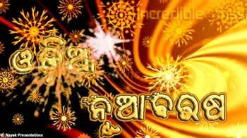 😍ଓଡ଼ିଆ ନୂଆବର୍ଷ ଭିଡ଼ିଓ - ପଣା ସଂକ୍ରାନ୍ତି । । ର ଶୁଭେଛା ! www . ranjit96 . blogspot . in B . Nayak Presentations - ପବିତ୍ର ପଣା ସକାନ୍ତି ଏବଂ ଓଡ଼ିଆମବହିଷର ଅନେକ ଶୁଭେଚ୍ଛା ଓ ଅଭିନନ୍ଦନ ନୂଆ ବରଷର ନୂଆ ସକାଳ । ନବ ସୁରୁଜ କିରଣ ସହିତ , Nayak Photos - ShareChat