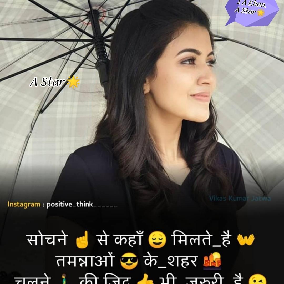 motivational sonch - LAkhan . A Star A Star Vikas Kuma Jatwa Instagram : positive _ think _ सोचने ' से कहाँ 9 मिलते है । तमन्नाओं के _ शहर चलने की जिट भी जरूरी है - - ShareChat