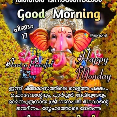 #goodmorning - CIULUIUIU MUUTTUWju Good Morning ചിങ്ങം h @ rijoraphel fappy Monday ഇന്ന് ചിങ്ങമാസത്തിലെ വെളുത്ത പക്ഷം . മഹാദേവന്റേയും , പാർവ്വതി ദേവിയുടേയും ഓമനപുത്രനായ ശ്രീ ഗണപതി ഭഗവാന്റെ ജന്മദിനം . സ്നേഹത്തോടെ നേരുന്നു - ShareChat