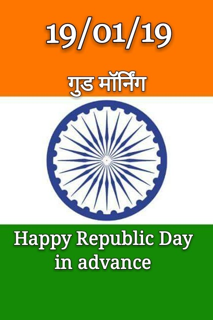 💘Republic Day Name Art💘 - 19 / 01 / 19 गुड मॉर्निंग Happy Republic Day in advance - ShareChat