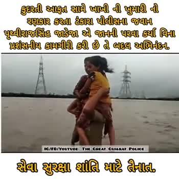 🏊♂️ ગુજરાતમાં ઠેર ઠેર પૂર - ShareChat