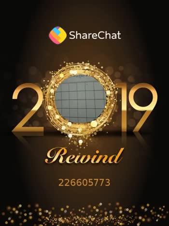 👋 बाय बाय 2019 - ShareChat