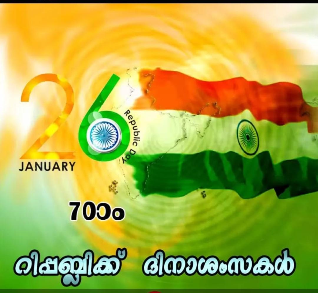 happy republic day - epublic JANUARY ' And 70ാം - രിബിക്ക് ദിനാശംസകൾ - ShareChat