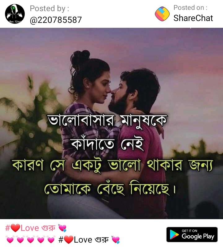 ❤️Love গুরু 💘 - Posted by : Posted on : ShareChat @ 220785587 ভালােবাসার মানুষকে কাঁদাতে নেই । কারণ সে একটু ভালাে থাকার জন্য । তােমাকে বেছে নিয়েছে । # Love so GET IT ON Love গুরু । Google Play - ShareChat