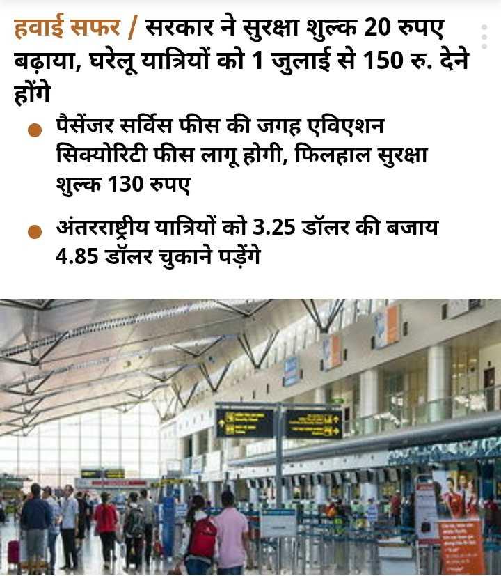 9 जून की न्यूज़ - हवाई सफर / सरकार ने सुरक्षा शुल्क 20 रुपए । बढ़ाया , घरेलू यात्रियों को 1 जुलाई से 150 रु . देने होंगे । ० पैसेंजर सर्विस फीस की जगह एविएशन सिक्योरिटी फीस लागू होगी , फिलहाल सुरक्षा शुल्क 130 रुपए अंतरराष्ट्रीय यात्रियों को 3 . 25 डॉलर की बजाय 4 . 85 डॉलर चुकाने पड़ेंगे - ShareChat