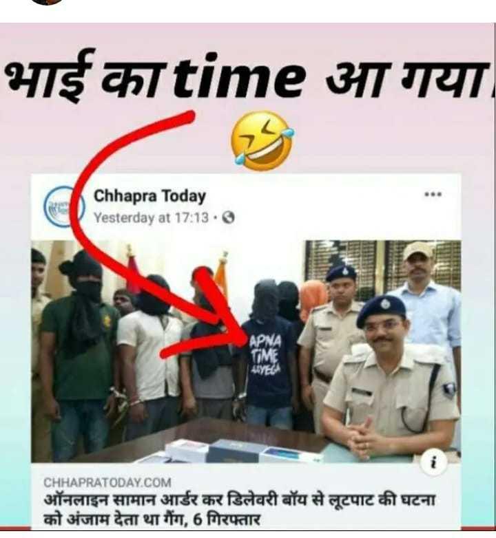 9 जून की न्यूज़ - भाई का time आ गया Chhapra Today Yesterday at 17 : 13 . CHHAPRATODAY . COM ऑनलाइन सामान आर्डर कर डिलेवरी बॉय से लूटपाट की घटना को अंजाम देता था गैंग , 6 गिरफ्तार - ShareChat