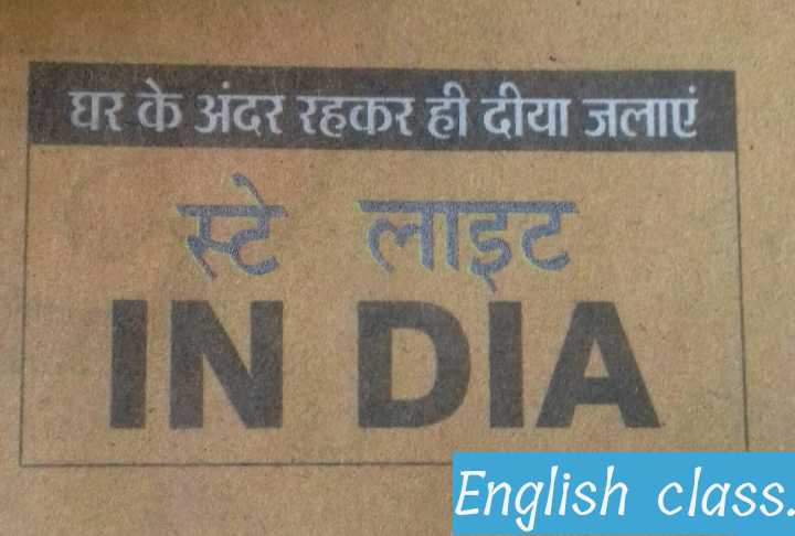 🕘9 बजे, 9 मिनट - घर के अंदर रहकर ही दीया जलाएं स्टे लाइट IN DIA English class . - ShareChat