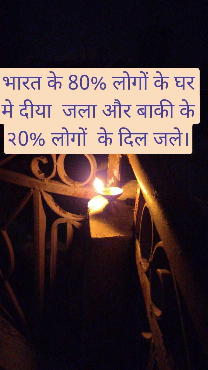 🕘9 बजे, 9 मिनट - भारत के 80 % लोगों के घर मे दीया जला और बाकी के २0 % लोगों के दिल जले । - ShareChat