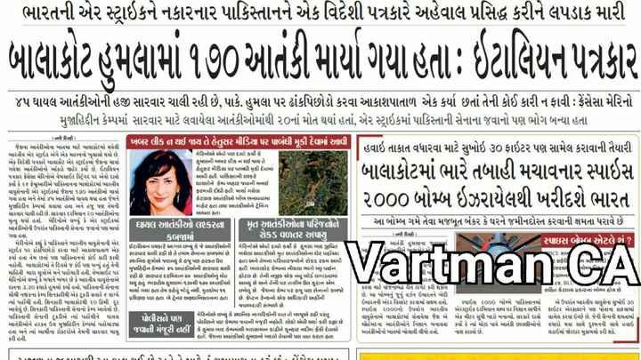 📰 9 મેનાં સમાચાર - ભારતની એર સ્ટ્રાઇકને નકારનાર પાકિસ્તાનને એક વિદેશી પત્રકારે અહેવાલ પ્રસિદ્ધ કરીને લપડાક મારી બાલાકોટ હુમલામાં ૧૭૦ આતંકી માર્યા ગયા હતાઃ ઇટાલિયન પત્રકાર ૪૫ ઘાયેલ આતંકીઓની હજી સારવાર ચાલી રહી છે , પાકે . હુમલા પર ઢાંકપિછોડો કરવા આકાશપાતાળ એક કર્યા છતાં તેની કોઈ કારી ન ફાવી ફેંસેસા મેરિનો મુજાહિદ્દીન કેમ્પમાં સારવાર માટે લવાયેલા આતંકીઓમાંથી ૨૦નાં મોત થયાં હતાં , એર સ્ટ્રાઇકમાં પાકિસ્તાની સેનાના જવાનો પણ ભોગ બન્યા હતા | ખબર લીક ન થઈ જાય તે હેતુસર મીડિયા પર પાબંધી મૂકી દેવામાં આવી | | હવાઇ તાકાત વધારવા માટે સુખોઇ ૩૦ ફાઇટર પણ સામેલ કરવાની તૈયારી બાલાકોટમાં ભારે તબાહી મચાવનાર સ્પાઇસ ૨000 બોમ્બ ઇઝરાયેલથી ખરીદશે ભારત નવી દિલ્હી જૈશના આતંકીઓના ખાતમા માટે બાલાકોટમાં થયેલી ભારતીય એર સ્ટ્રાઇક અંગે એક મહત્ત્વનો ખુલાસો થયો છે . એક વિદેશી પત્રકારે બાલાકોટ એર સ્ટ્રાઇકમાં જૈશના માર્યા ગયેલા આતંકીઓનો આંકડો જાહેર કર્યો છે . ઈટાલિયન પત્રકાર સેસા મેરિનોએ વેબસાઈટ ડુિંગર પર એવો દાવો કર્યો કે ૨૬ ફેબ્રુઆરીએ પાકિસ્તાનના બાલોકોટમાં ભારતીય વાયુસેનાની એર સ્ટ્રાઈકમાં જેશના ૧૭૦ આતંકીઓ માર્યા ગયા હતા અને તેમાં ૪૫ આતંકીઓ ઘાયલ થયા હતા જેમને મુજાહિદીન કેમ્પમાં લવાયા હતા અને હજુ પણ તેમની સારવાર ચાલી રહી છે . સારવાર દરમિયાન ૨૦ આતંકીઓના મૃત્યુ થયાં હતાં . મેરિનોએ લખ્યું કે એર સ્ટ્રાઈકમાં આતંકીઓની ઉપરાંત પાકિસ્તાની સેનાના જવાનો પણ માર્યા ગયા હતા . મરીનોએ કહ્યું કે પાકિસ્તાને ભારતીય વાયુસેનાની એર સ્ટ્રાઈક પર ઢાંકપિછોડો કરવા માટે આકાશપાતાળ એક કર્યા હતા તેમ છતાં પણ પાકિસ્તાનનો કોઈ કારી ફાવી નહોતી . બાલાકોટમાં તે દિવસે જ કંઈ પણ બન્યું હતું તેની માહિતી મારા સૂત્રોએ મને પહોંચાડી હતી . વેબસાઇટ પર મેરિનોએ લખ્યું કે બધાને ખબર છે કે ભારતીય વાયુસેનાએ રાતના ૩ , ૩૦ કલાકે હુમલો કર્યો હતો . પાકિસ્તાની સેનાના સૌથી નજીકના કેમ્પ શિનકારીથી એક ટૂકડી સવારે ૯ વાગ્યે ત્યાં પહોંચી હતી . શિનકારી બાલાકોટથી ૨૦ કિમી દૂર આવેલું છે . શિકારી પાકિસ્તાની સેનાનો કેમ આવેલો છે . પાકિસ્તાની સેનાની ટુકડીએ ત્યાં પહોંચીને ઘાયલ આતંકીઓને હર કત ઉલ મુજાહિદીન કેમ્પમાં પહોંચાડવા હતા અને ત્યાં ખામીના ડોક્ટરોએ તેમની સારવાર ચાલુ કરી હતી . મેરિનોએ એવો પણ દાવો કર્યો કે હુમલાની ખબર લીક ન થઈ જાય તે હેતુસર મીડિયા પર પાબંધી મૂકી દેવામાં આવી