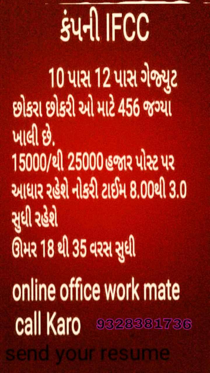 📄 9 સપ્ટેમ્બરનાં સમાચાર - કંપની IFC0 10 પાસ 12 પાસ ગેજ્યુટ છોકરા છોકરી ઓ માટે 456 જગ્યા ખાલી છે . 15000 / થી 25000હજાર પોસ્ટ પર આધાર રહેશે નોકરી ટાઈમ 8 . 00થી 3 . 0 સુધી રહેશે ઊમર 18 થી 35 વરસ સુધી online office work mate call Karo 9328381736 send your resume 0822883383 778 - ShareChat