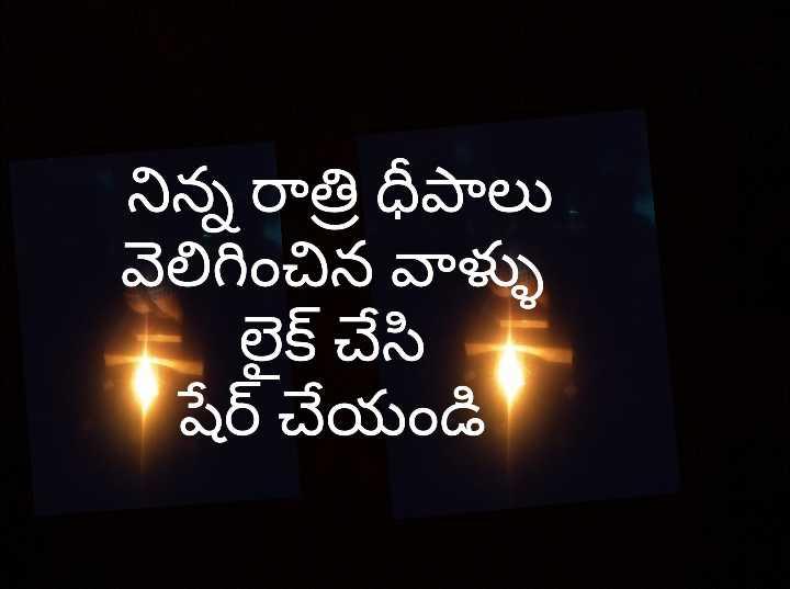 ⏰9 గంటలకి@9 నిమిషాలు - నిన్న రాత్రి ధీపాలు వెలిగించిన వాళ్ళు లైక్ చేసి షేర్ చేయండి - ShareChat