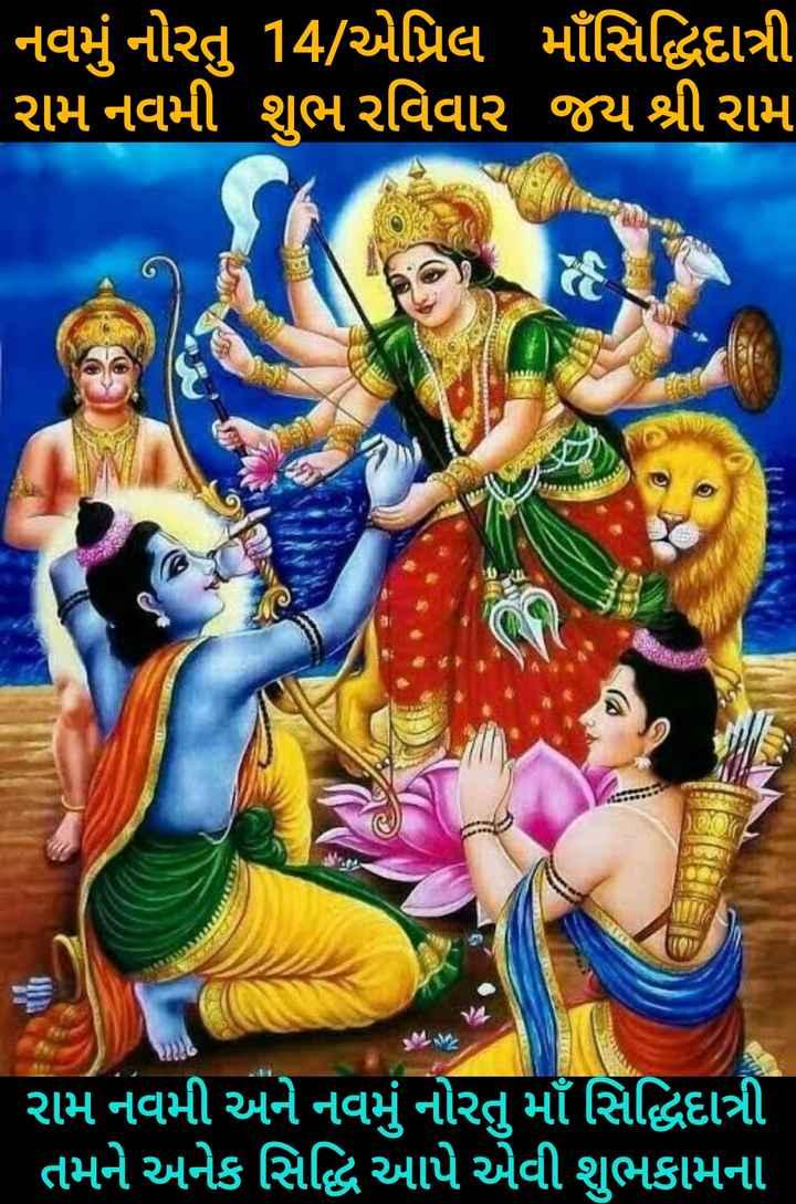 9️⃣ નવમો દિવસ : માઁ સિદ્ધિદ્રાત્રી - ' નવમું નોરતુ 14 / એપ્રિલ મૉસિદ્ધિદાત્રી ' રામ નવમી શુભ રવિવાર જય શ્રી રામ રામ નવમી અને નવમું નોરતુ સિદ્ધિદાત્રી ' તમને અનેક સિદ્ધિ આપે એવી શુભકામના - ShareChat