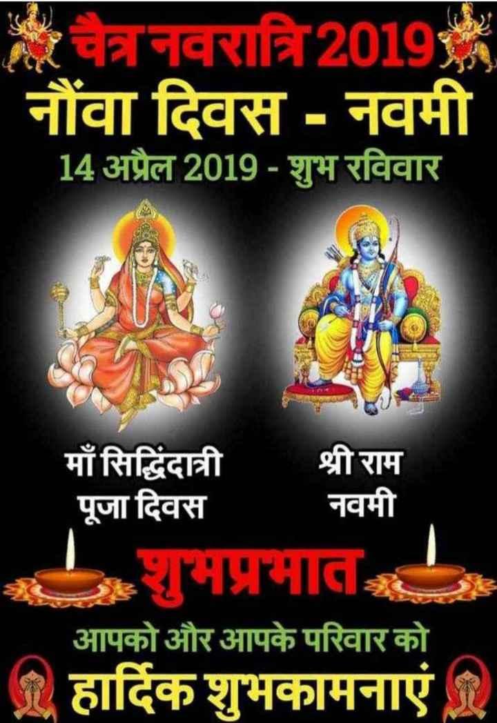 9️⃣ નવમો દિવસ : માઁ સિદ્ધિદ્રાત્રી - चैत्रनवरात्रि 2019 नौंवा दिवस - नवमी 14 अप्रैल 2019 - शुभ रविवार I माँ सिद्धिदात्री पूजा दिवस श्री राम नवमी आपको और आपके परिवार को हार्दिक शुभकामनाएं - ShareChat