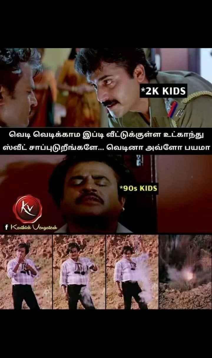 👶🏼 90's kids vs 2k's kids - * 2K KIDS வெடி வெடிக்காம இப்டி வீட்டுக்குள்ள உட்காந்து ஸ்வீட் சாப்புடுறீங்களே . . . வெடினா அவ்ளோ பயமா * 90s KIDS f Karthick Uengatesh - ShareChat