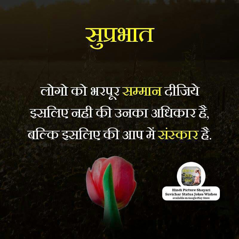 suprabhat - शुप्रभात लोगो को भरपूर सम्मान दीजिये इसलिए नही की उनाका अधिकार है , बल्कि इशलिए की आप में संस्कार है . । । । H Hindi Picture Shayari Suvichar Status Jokes Wishes available on Google Play Store - ShareChat