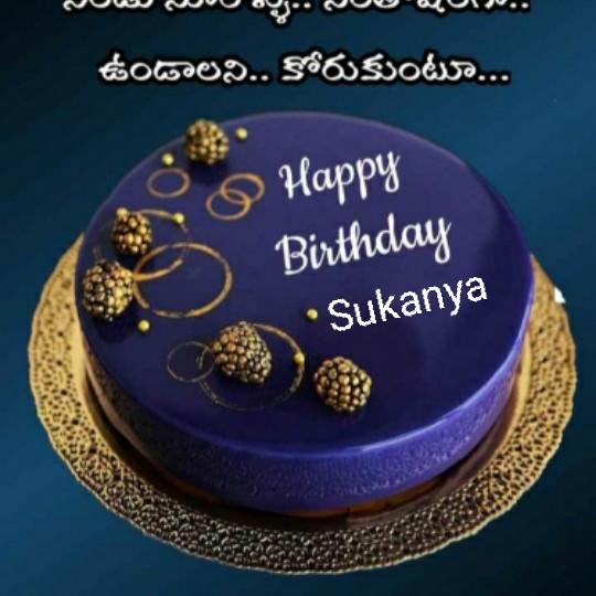 🎂 సుకన్య పుట్టినరోజు 🎁🎉 - wow do wooo . Éowg . . SGJ5JOéso . . . & Happy Birthday Sukanya - ShareChat