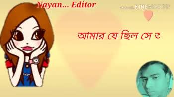 🌕শুভ বিকেল - Made with KINEMASTER আমার যে ছিল সে আজ অন্য কারো হয়েছে Nayan . . Editor Made with KINEMASTER শুধু দূরে গিয়ে সে আজ আমায় ভুলে গিয়েছে Nayan . . Editor - ShareChat