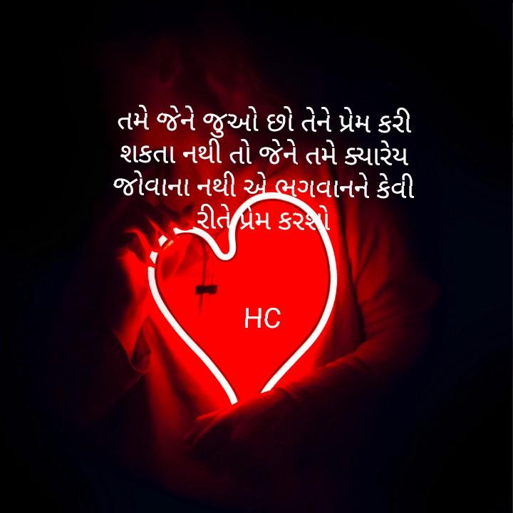 😇 સુવિચાર 😇 - ' તમે જેને જુઓ છો તેને પ્રેમ કરી શકતા નથી તો જેને તમે ક્યારેય જોવાના નથી એ ભગવાનને કેવી રીતે પ્રેમ કરશો HC - ShareChat