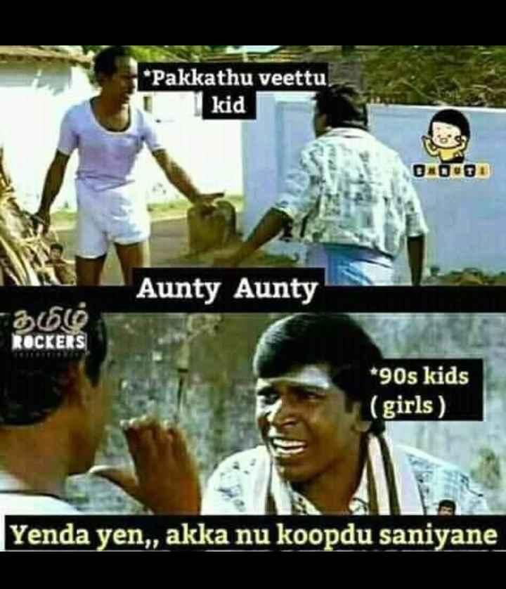 90kids😂😂 - * Pakkathu veettu kid Aunty Aunty தமிழ் - ROCKERS * 90s kids ( girls ) Yenda yen , , akka nu koopdu saniyane - ShareChat
