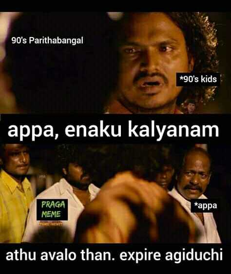 90s பரிதாபங்கள் - 90 ' s Parithabangal * 90 ' s kids appa , enaku kalyanam * appa PRAGA MEME athu avalo than . expire agiduchi - ShareChat