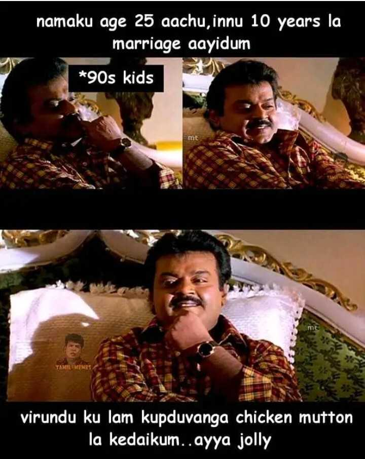90s பரிதாபங்கள் - namaku age 25 aachu , innu 10 years la marriage aayidum * 90s kids virundu ku lam kupduvanga chicken mutton ' la kedaikum . . ayya jolly - ShareChat