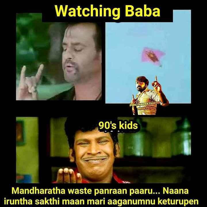 90s kids - Watching Baba PODU THAKIDA THAKIDA Meme page 90 ' s kids ML Mandharatha waste panraan paaru . . . Naana iruntha sakthi maan mari aaganumnu keturupen - ShareChat