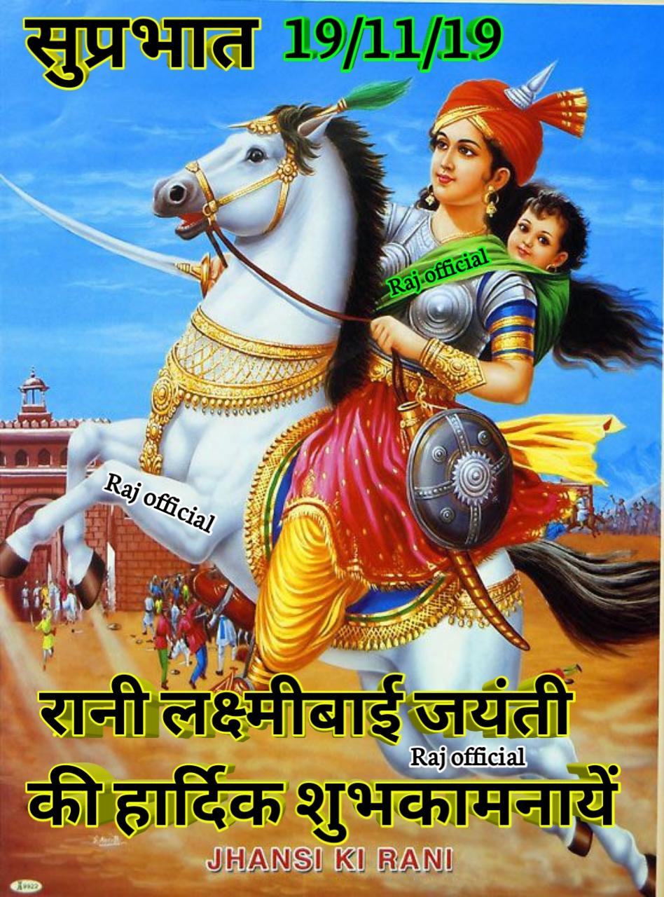 🌄  सुप्रभात - सुप्रभात 19 / 11 / 19 Raj official Raj official रानी लक्ष्मीबाई जयंती की हार्दिक शुभकामनायें Raj official JHANSI KI RANI - ShareChat