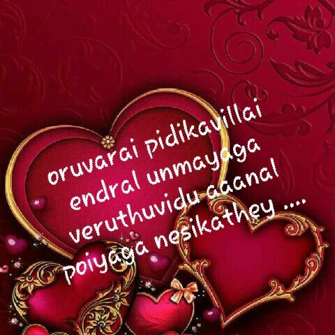 this is my attitude - oruvarai pidikavillai endral unmayaga veruthuvidu aaanal poiyaga nesikathey . . e - ShareChat