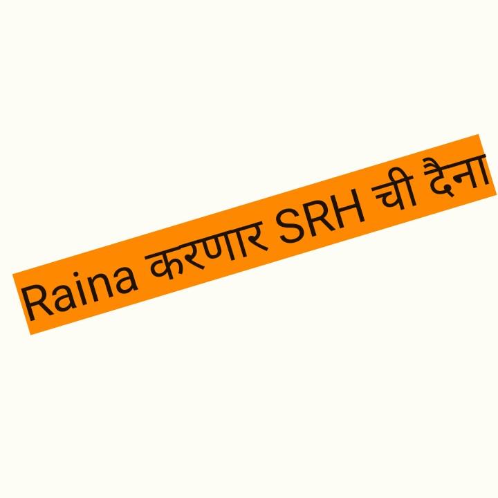 🏏SRH vs CSK - Raina करणार SRH ची दैना - ShareChat
