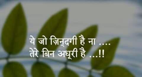mere bare me - ये जो ज़िन्दगी है ना . तेरे बिन अधूरी है . . . ! ! - ShareChat