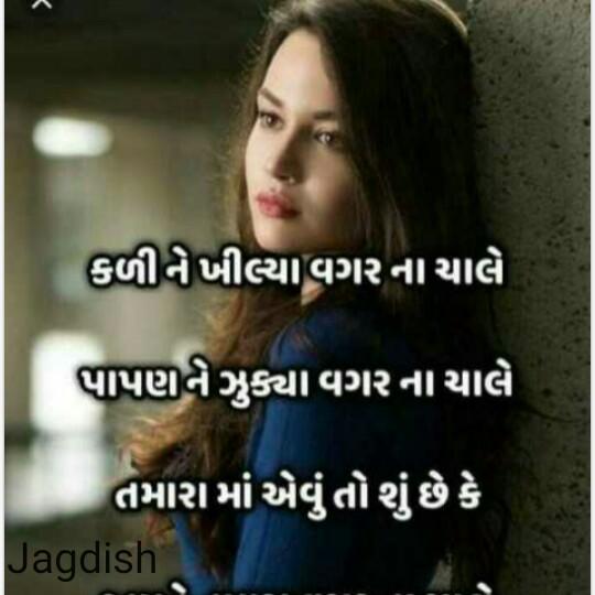 💘 પ્રેમ 💘 - કળીને ખીલ્યાવગરના ચાલે પાપણર્ન મુક્યા વગર ના ચાલે તમારામાં એવું તો શું છે કે Jagdish - ShareChat