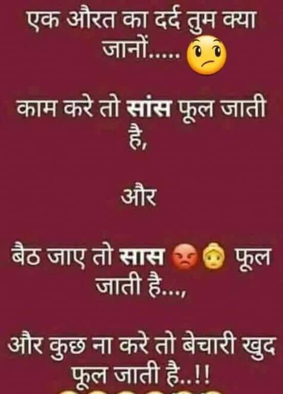 Saas bahu quotes