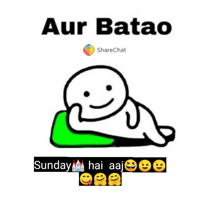 📚 ज्ञान दिवस - Aur Batao ShareChat Sunday hai aajele - ShareChat