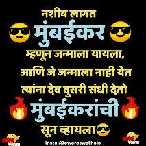 sanket - नशीब लागत मुंबईकर म्हणून जन्माला यायला , | आणि जे जन्माला नाही येत त्यांना देव दुसरी संधी देतो । मुंबईकरांची । सून व्हायला Instal @ awaraswathala नशीब लागत मुंबईकर म्हणून जन्माला यायला , | आणि जे जन्माला नाही येत | त्यांना देव दुसरी संधी देतो मुंबईकरांची सून व्हायला Instal @ awaraswathala । । - ShareChat