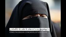 islam - முஸ்லீம் பெண் பேச்சு எப்படி இருக்கும் ' WWW . FACEBOOK . COM / WORLDPUREISLAM முஸ்லீம் பெண் பேச்சு எப்படி இருக்கும் ' WWW . FACEBOOK . COM / WORLDPUREISLAM - ShareChat