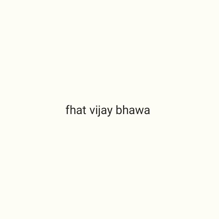 👍10 वी निकाल - fhat vijay bhawa - ShareChat
