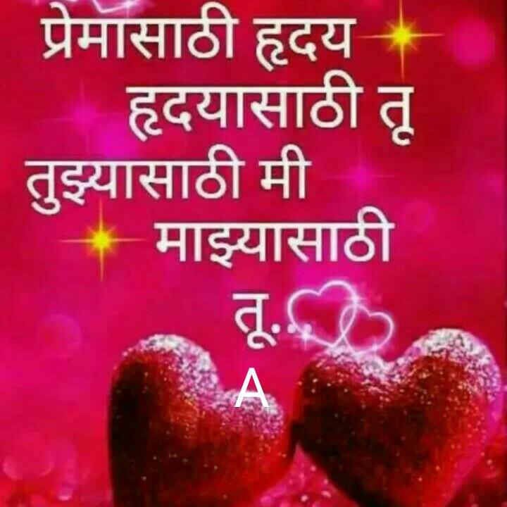 🌹प्रेमरंग - प्रेमासाठी हृदय + हृदयासाठी तू तुझ्यासाठी मी माझ्यासाठी - ShareChat
