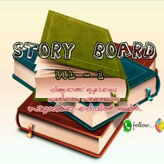🌷STORY BOARD🌷 - Author on ShareChat: Funny, Romantic, Videos, Shayaris, Quotes