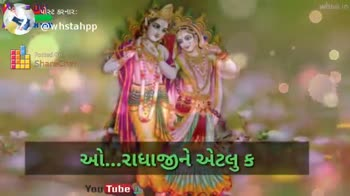 🙏 ભજન કીર્તન 🙇 - Subscribe Now - પોસ્ટ કરનાર : @ whstahpp Posted on ShareChat ' S ગોકુર માં You Tube DJ Hars ShareChat vipul darbar whstahpp Follow O - ShareChat