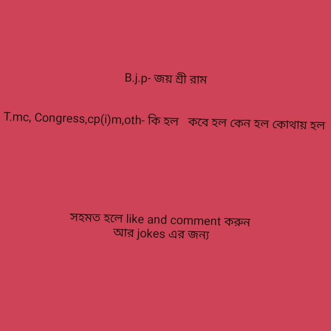 LIVE ভোটের রেজাল্ট  ২০১৯ - B . j . p - জয় শ্রী রাম T . mc , Congress , cp ( i ) m , oth - কি হল কবে হল কেন হল কোথায় হল সহমত হলে like and comment করুন আর jokes এর জন্য - ShareChat