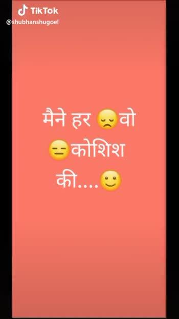 💞लव्ह गाने - @ shubhanshugoel ० पर मुझे क्या पता = था . . . . मतलबी है और धोखेबाज हो सकता हैं . . . . @ shubhanshugoel - ShareChat