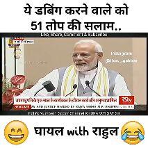 My नेता - ये डबिंग करने वाले को 51 तोप की सलाम . . Like , Share , Comment & Subscribe Instagram @ lion . _ . gabbar India ' s Number 1 Spoof Channel KHURAFATI SATISH ( 5 घायल with राहुल = ये डबिंग करने वाले को 51 तोप की सलाम . . Like , Share , Comment & Subscribe Instagram @ lion . _ . gabbar RAT India ' s Number 1 Spoof Channel KHURAFATI SATISH ७ घायल with राहुल - ShareChat