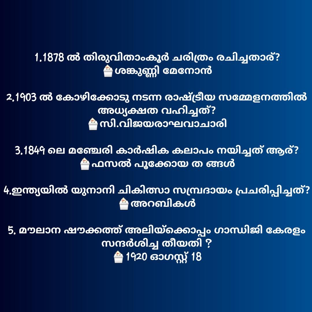 SSC Exams - 1 . 1878 ൽ തിരുവിതാംകൂർ ചരിത്രം രചിച്ചതാര് ? ശങ്കുണ്ണി മേനോൻ - 2 , 1903 ൽ കോഴിക്കോടു നടന്ന രാഷ്ട്രീയ സമ്മേളനത്തിൽ അധ്യക്ഷത വഹിച്ചത് ? സി . വിജയരാഘവാചാരി 3 . 1849 ലെ മഞ്ചേരി കാർഷിക കലാപം നയിച്ചത് ആര് ? ഫസൽ പൂക്കോയ ത ങ്ങൾ - 4 . ഇന്ത്യയിൽ യുനാനി ചികിത്സാ സമ്പ്രദായം പ്രചരിപ്പിച്ചത് ? ല അറബികൾ - 5 , മൗലാന ഷൗക്കത്ത് അലിയ്ക്കൊപ്പം ഗാന്ധിജി കേരളം ' സന്ദർശിച്ച തീയതി ? A 1920 ഓഗസ്റ്റ് 18 - ShareChat