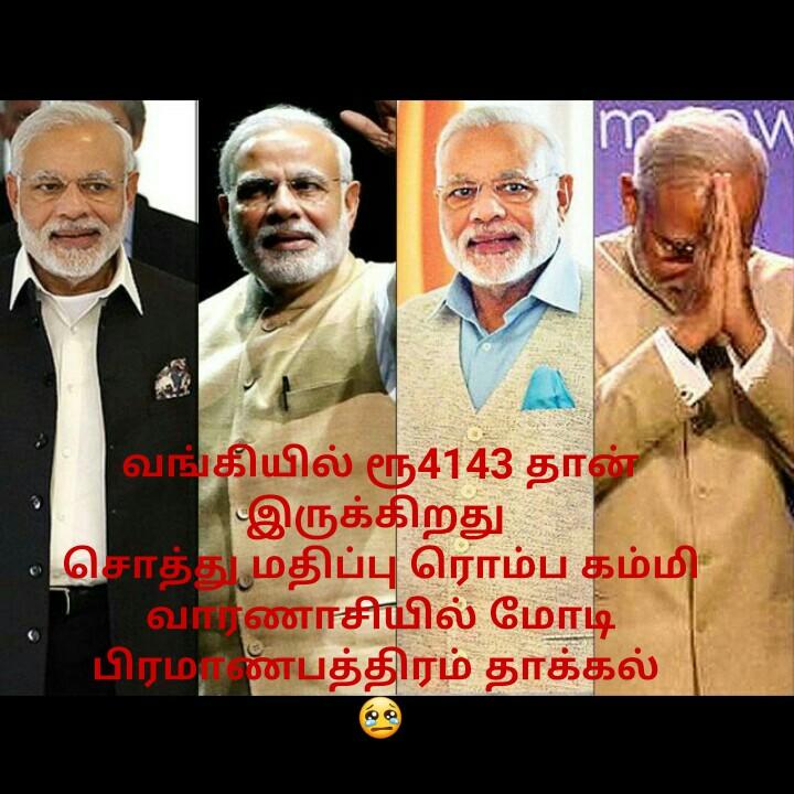 🔈 #அட்றா செக்க கமெண்ட்ரி - | வங்கியில் ரூ4143 தான் | இருக்கிறது - சொத்து மதிப்பு ரொம்ப கம்மி வாரணாசியில் மோடி பிரம னபத்திரம் தாக்கல் - ShareChat