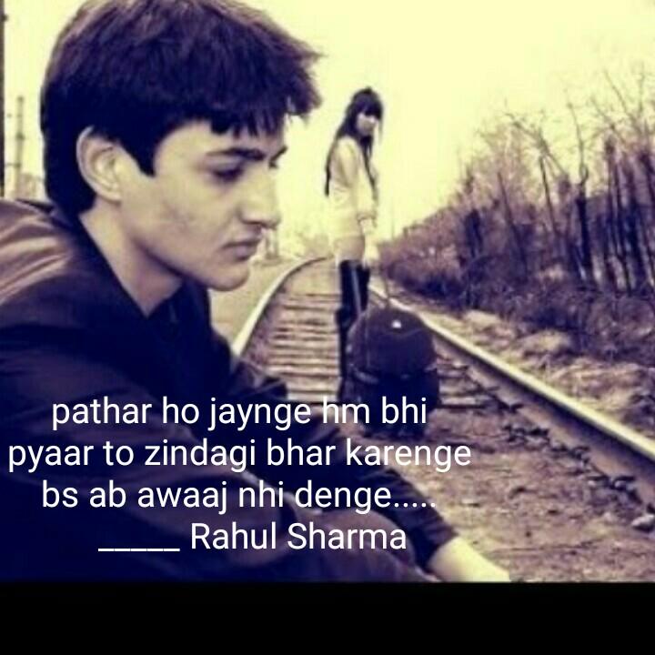 💔दर्द-ए-दिल - pathar ho jaynge nm bhi pyaar to zindagi bhar karenge bs ab awaaj nhi denge . . . - Rahul Sharma - ShareChat