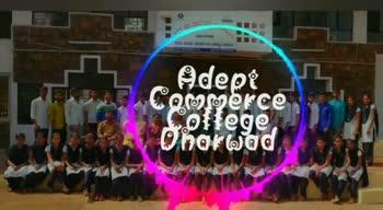 ನಮ್ಮ ಕಾಲೇಜ್ - Adept Commerce College , Ohorwad POMOU O Adepe - ShareChat