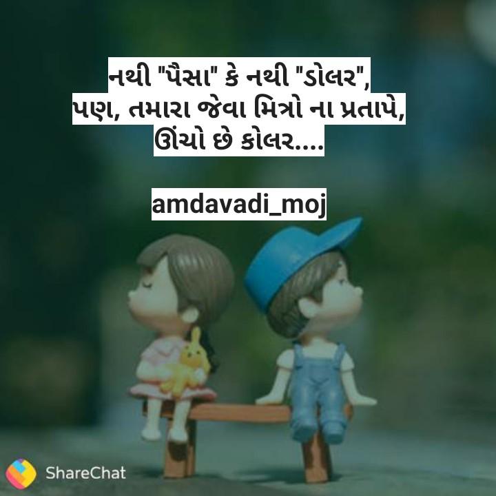 moj moj...🤘 - નથી પૈસા કે નથી ડોલર , પણ , તમારા જેવા મિત્રો ના પ્રતાપે , ઊંચો છે કોલર . . amdavadi _ moj ShareChat - ShareChat