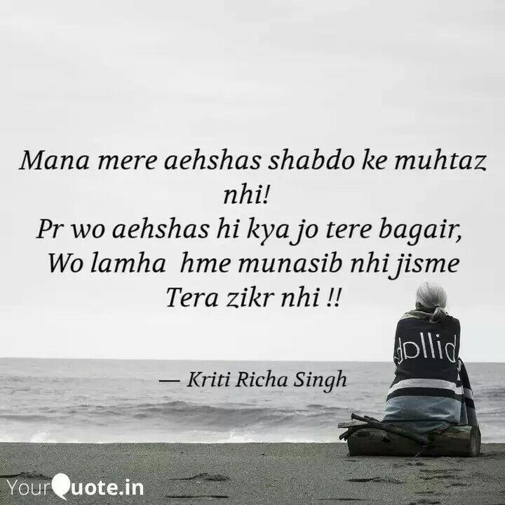 i love u - Mana mere aehshas shabdo ke muhtaz nhi ! Pr wo aehshas hi kya jo tere bagair , Wo lamha hme munasib nhi jisme Tera zikr nhi ! ! Jollid — Kriti Richa Singh YourQuote . in - ShareChat