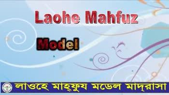 রমজানের শুভেচ্ছা - AHFUZ MOD VADRAG VOHE like SRO Management Laohe Mahfuz Model Hifj Madrasah Mobile : 01711906949 - ShareChat